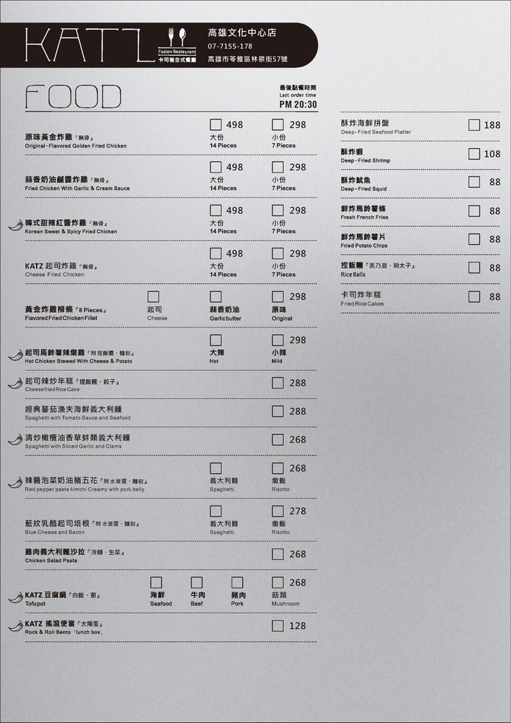 卡司複合式餐廳菜單