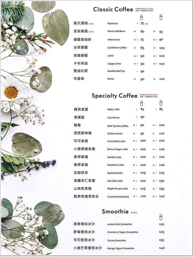咖啡覺醒菜單