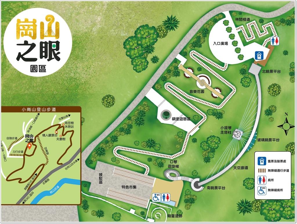 崗山之演園區地圖