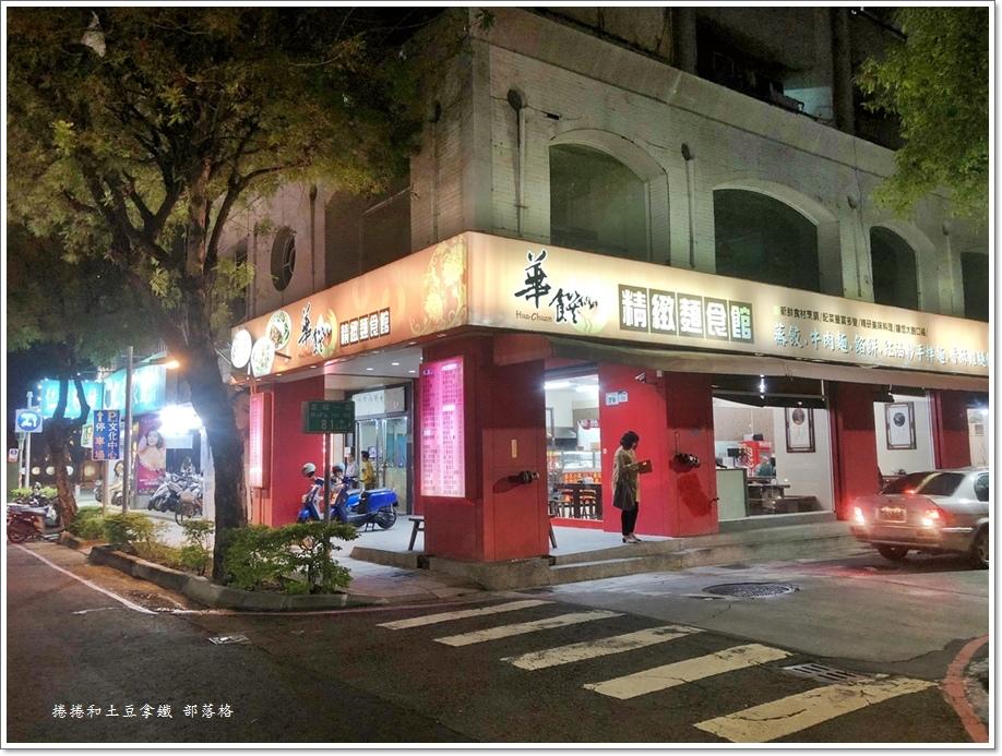 華饌精緻麵食館01.JPG