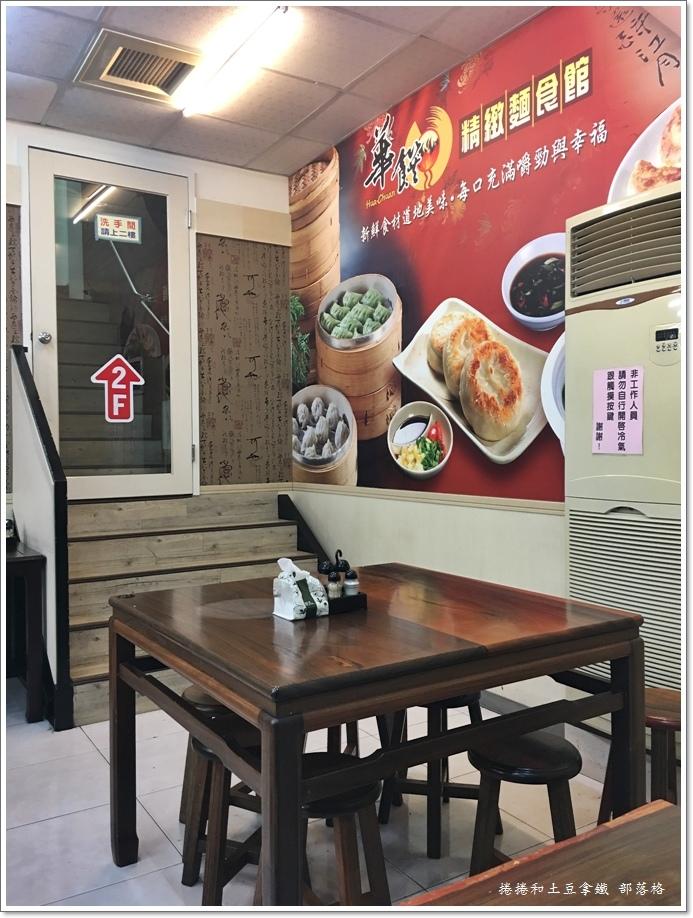 華饌精緻麵食館04.JPG