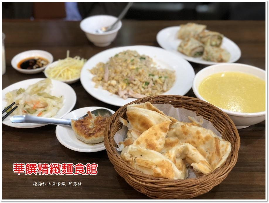 華饌精緻麵食館17.JPG