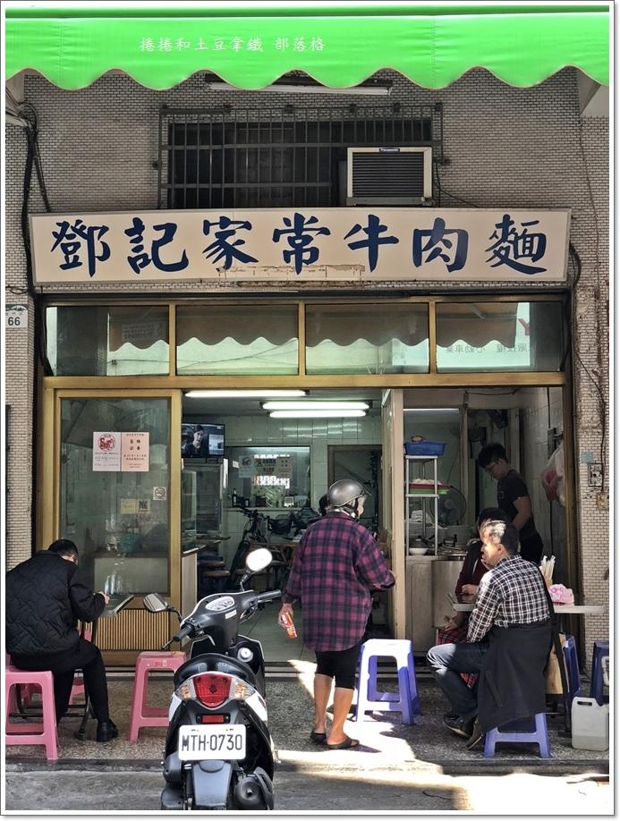 鄧記牛肉麵03.JPG