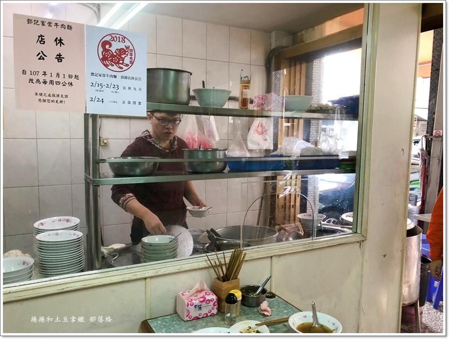 鄧記牛肉麵05.JPG
