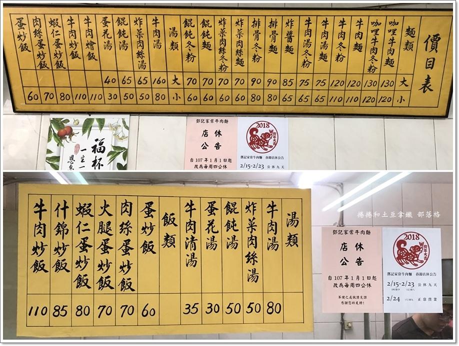 鄧記牛肉麵06.jpg