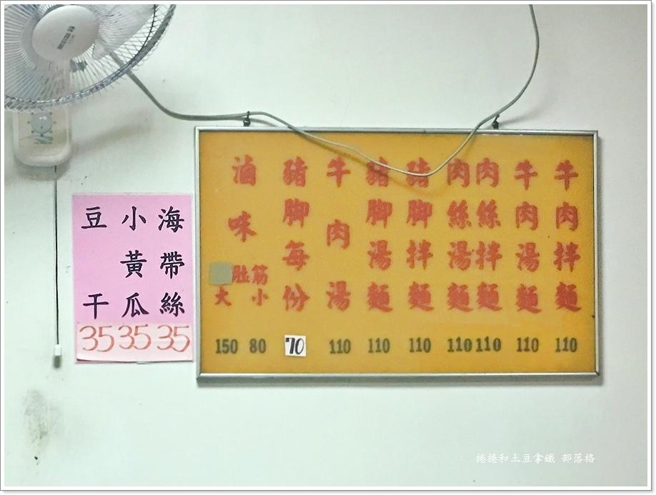 港園牛肉麵10.JPG