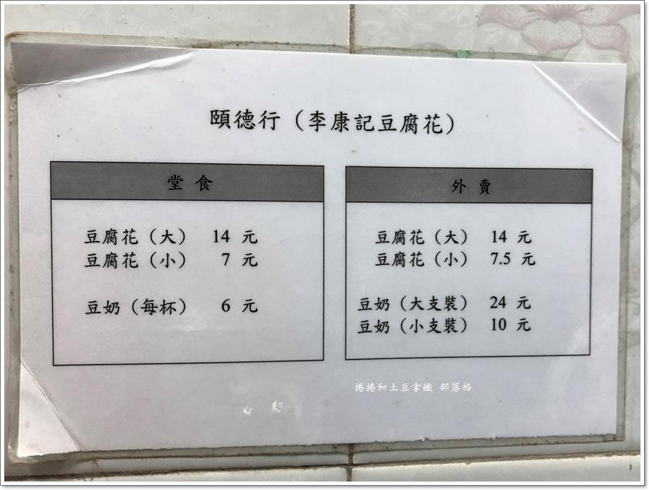 李康記豆腐花09.JPG