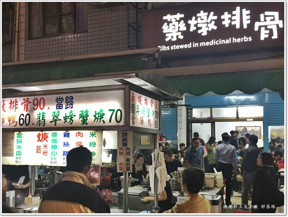 光華夜市藥燉排骨04.JPG