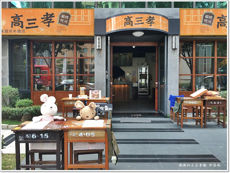 高三孝碳烤吐司01.JPG