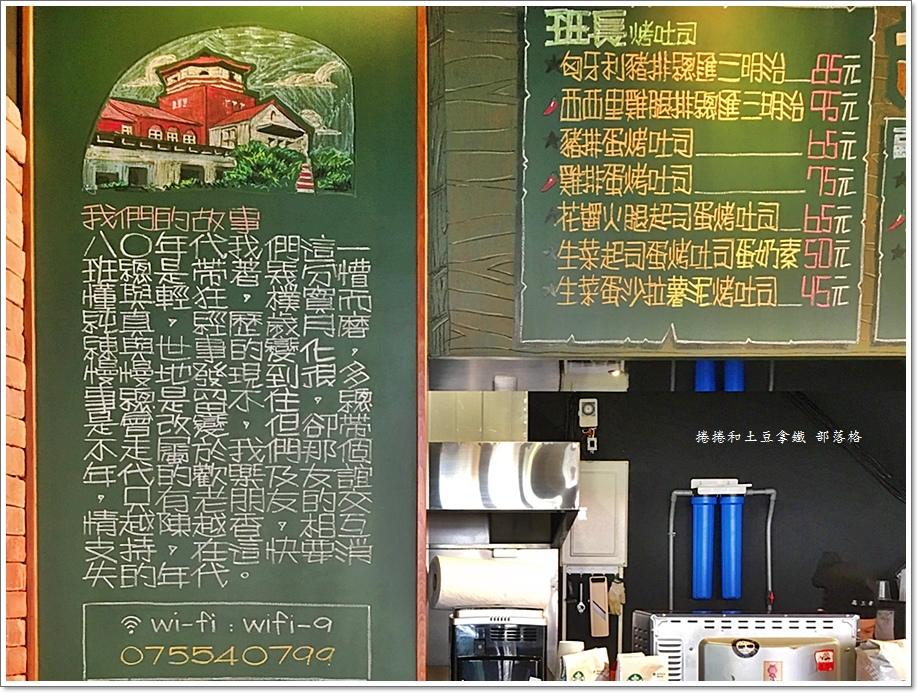 高三孝碳烤吐司05.JPG