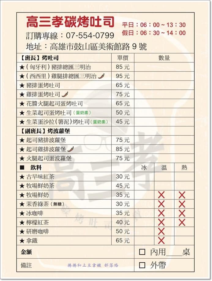 高三孝碳烤吐司17.JPG