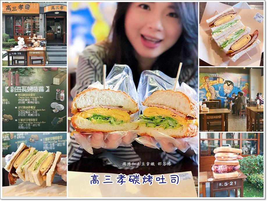 高三孝碳烤吐司23.jpg