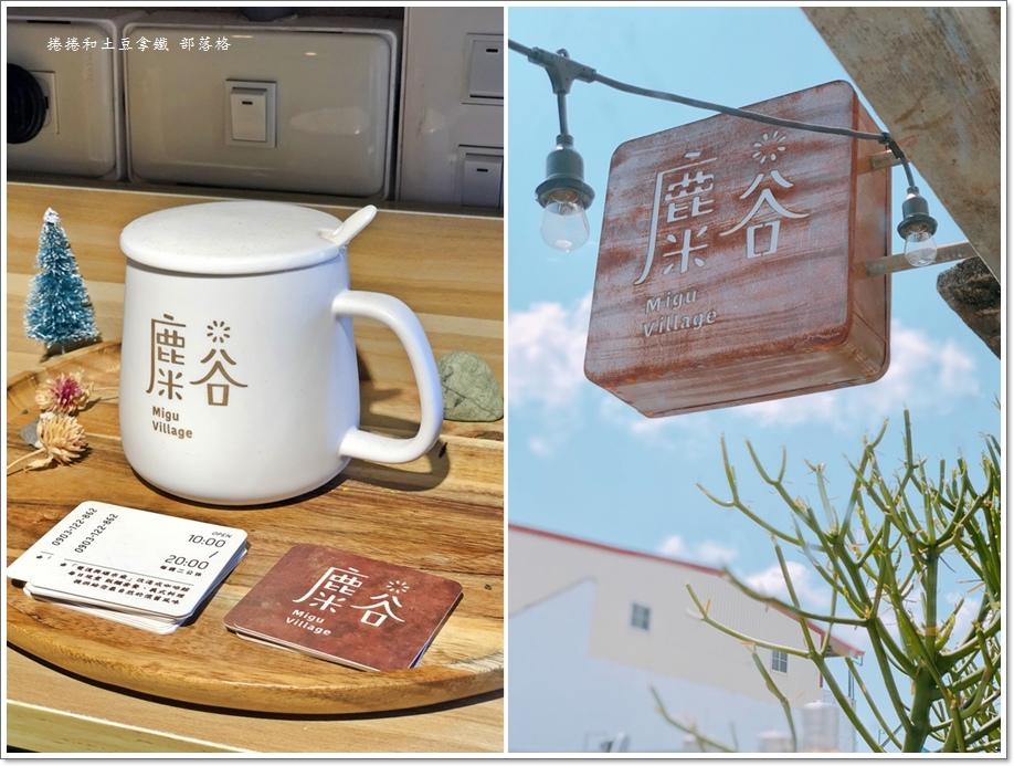 恆春麋谷咖啡30.jpg