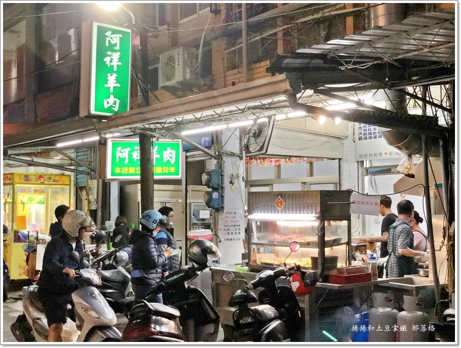 潮州阿祥羊肉01.JPG