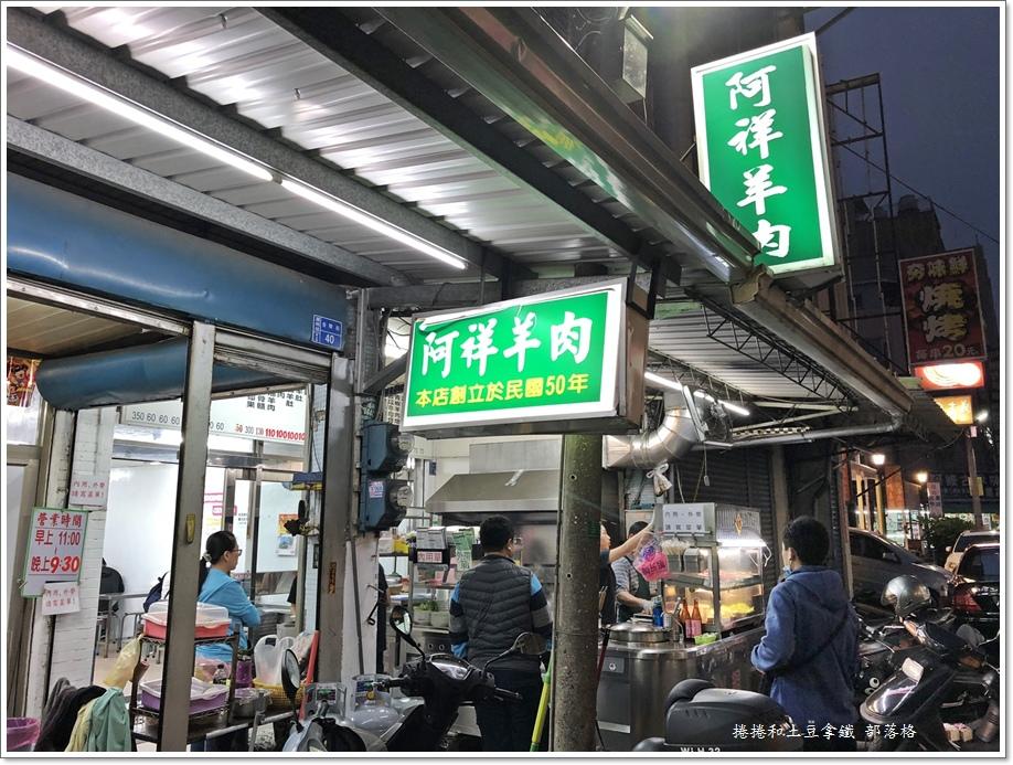潮州阿祥羊肉02.JPG