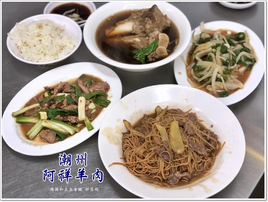 潮州阿祥羊肉15.JPG