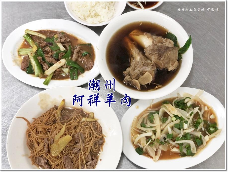 潮州阿祥羊肉16.JPG