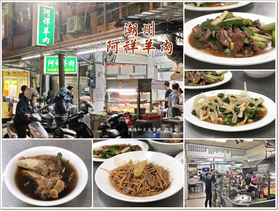潮州阿祥羊肉17.jpg