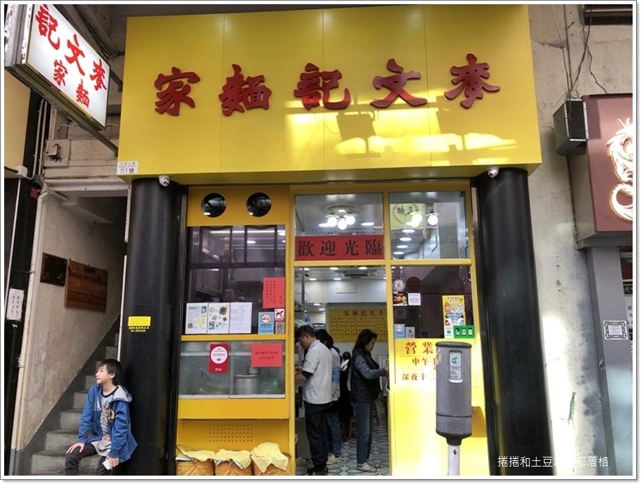 李文記麵家
