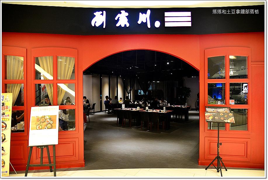 劉震川韓式料理-1