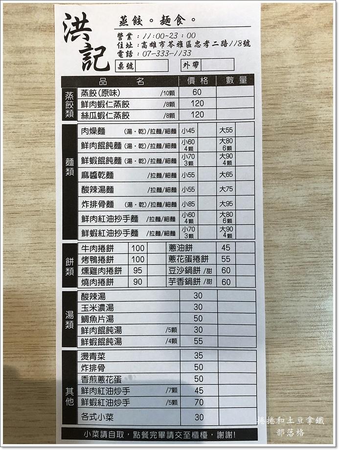 洪記蒸餃麵食專賣06.JPG