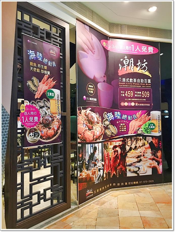 潮坊港式飲茶自住百匯02.JPG