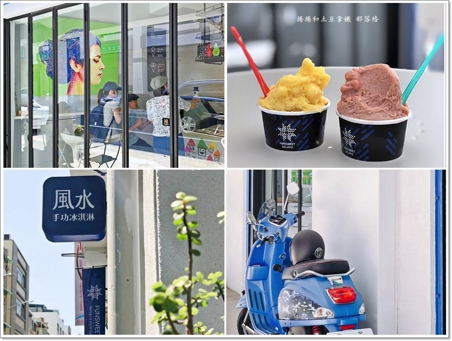 風水手功冰淇淋01.jpg
