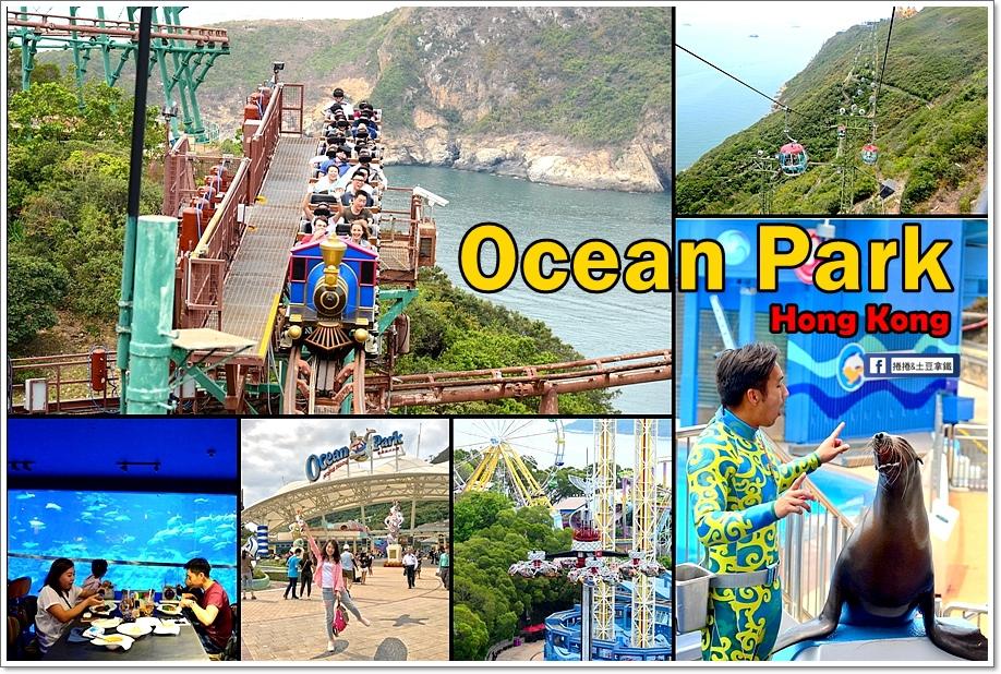 海洋公園-2
