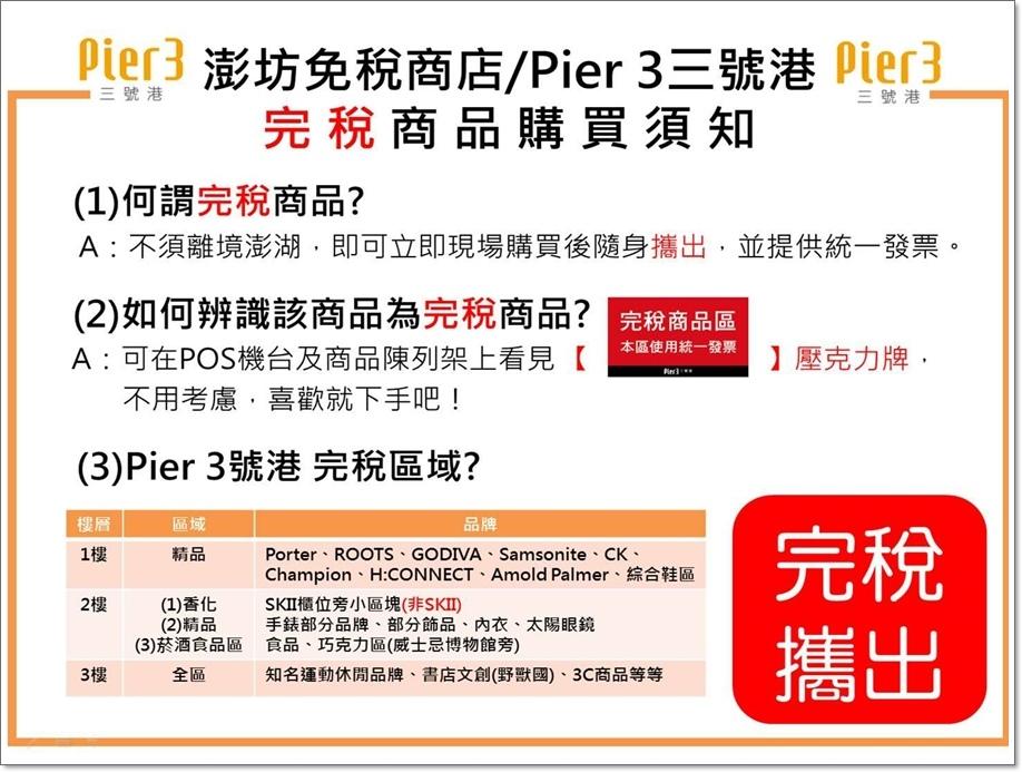Pier3三號港完稅商品