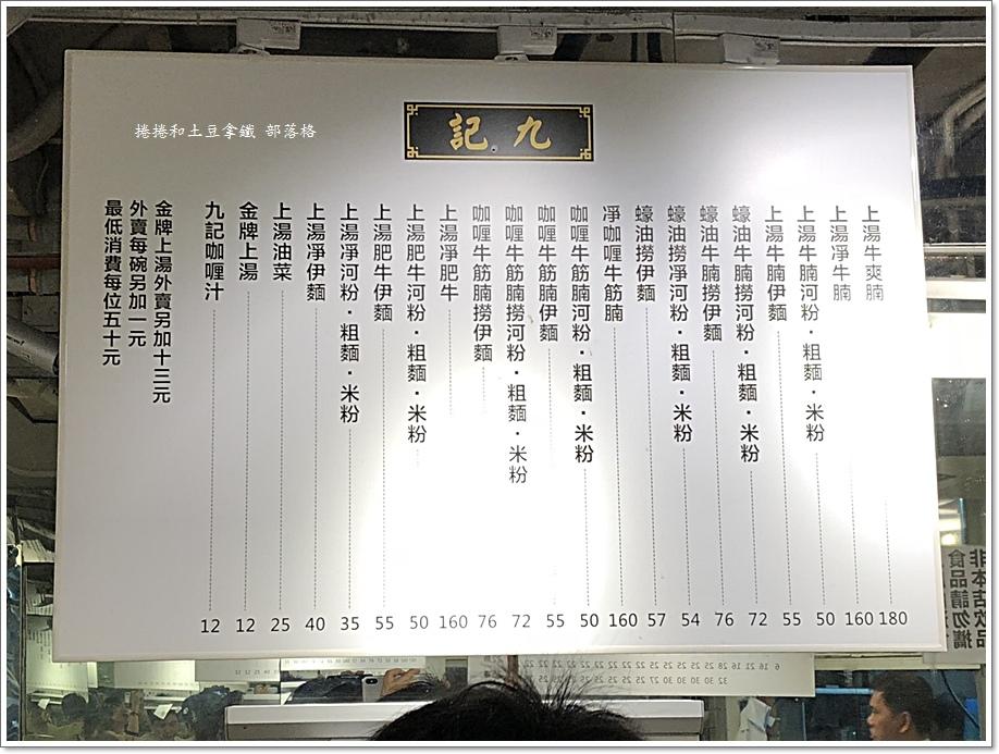 九記牛腩09.JPG