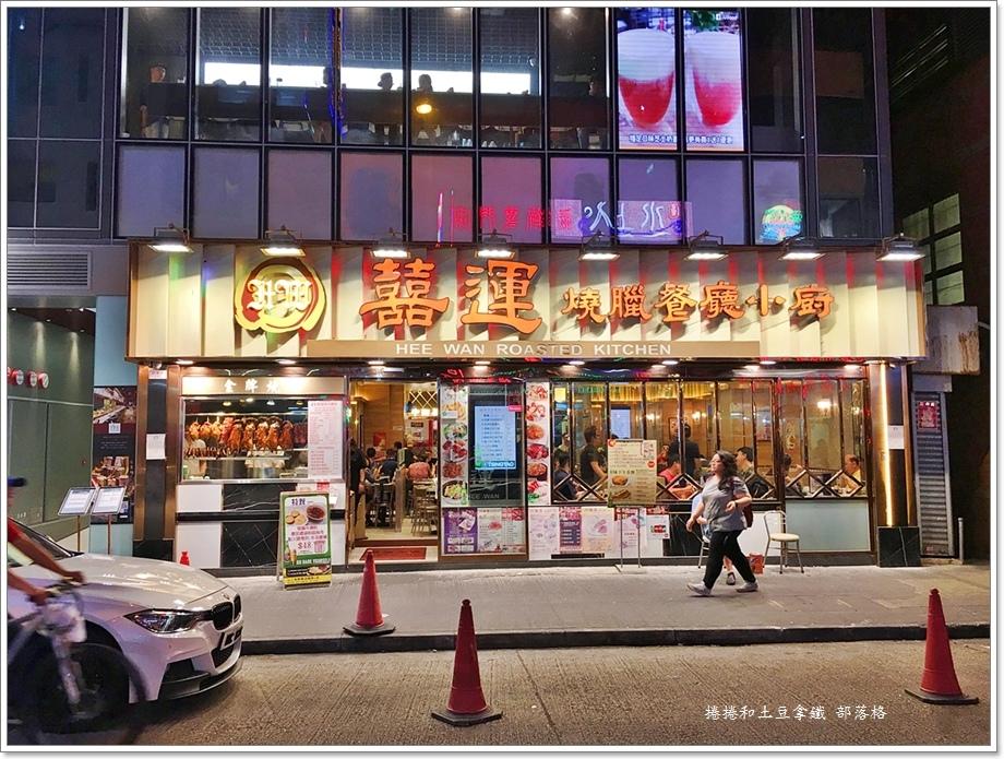 囍運燒臘餐廳小廚02.JPG