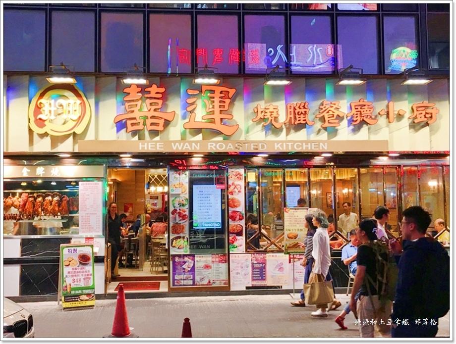 囍運燒臘餐廳小廚03.JPG
