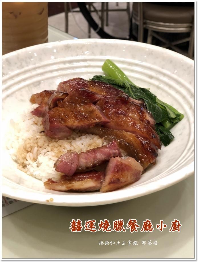 囍運燒臘餐廳小廚13.JPG