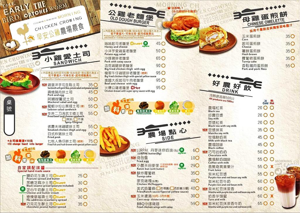 早安公雞光華店新菜單