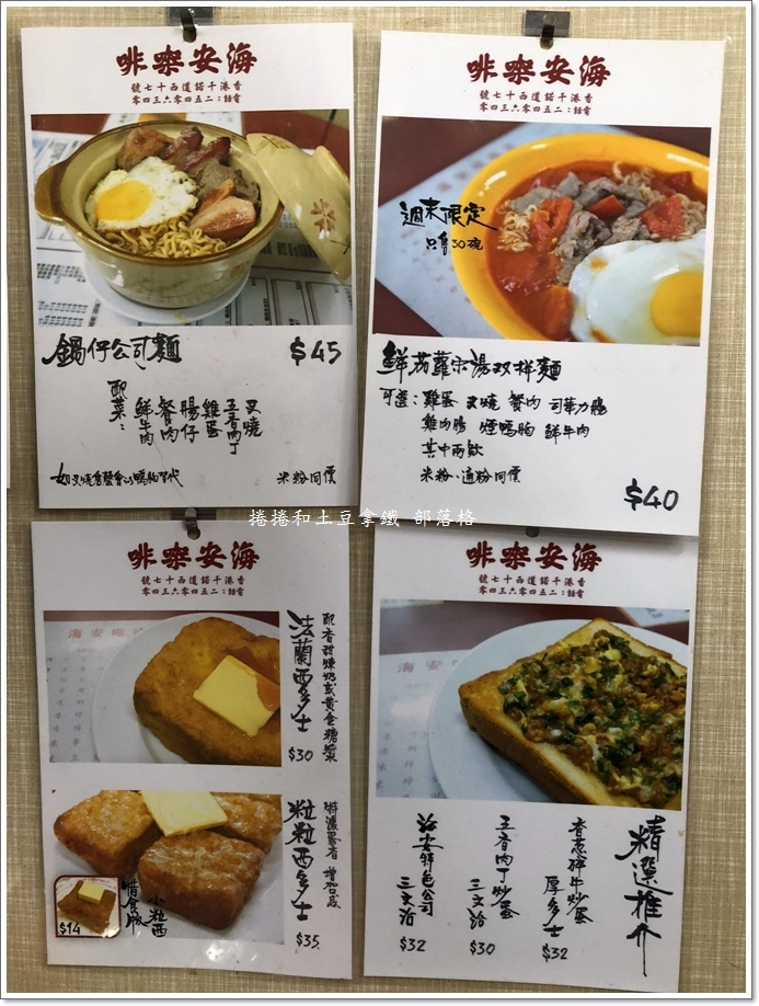 海安咖啡室08.JPG