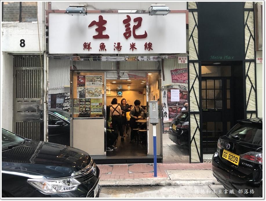 生記鮮魚湯米線01.JPG