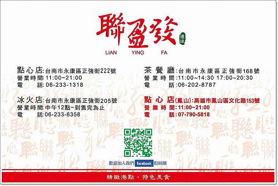聯盈發港式點心專門店 鳳山1