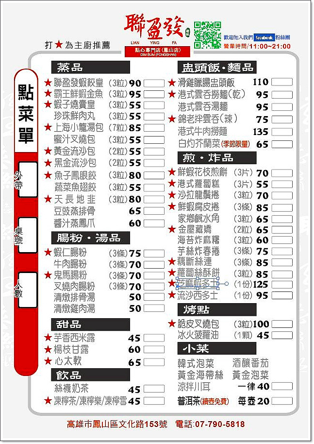 聯盈發港式點心專門店 鳳山3