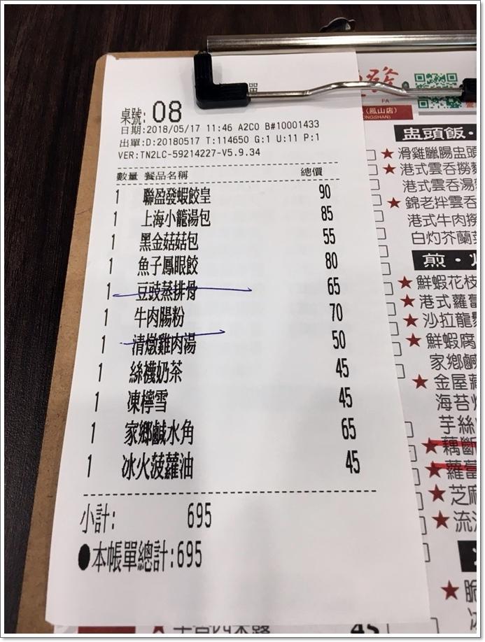聯盈發港式點心專門店 鳳山4