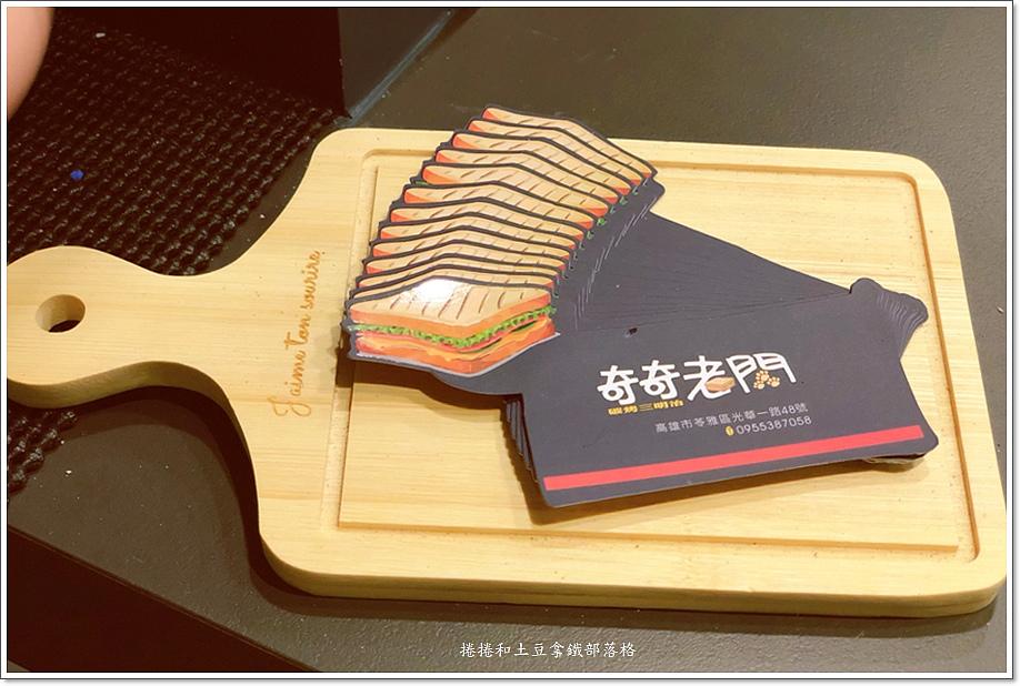 奇奇碳烤三明治-7.JPG