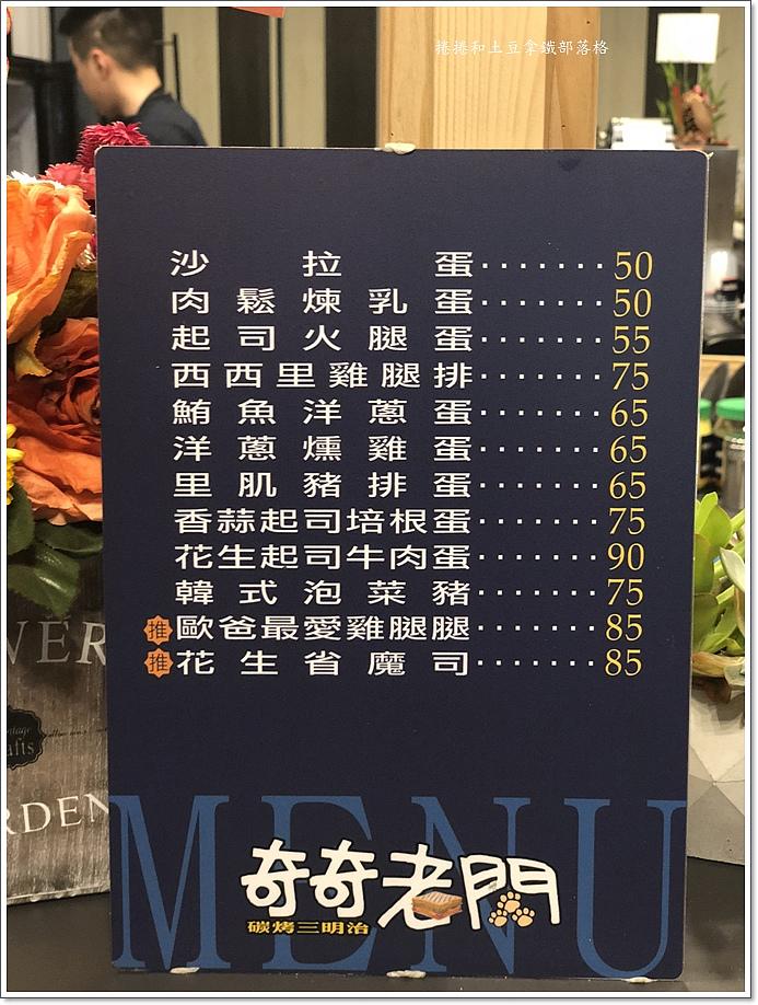 奇奇碳烤三明治-11.JPG