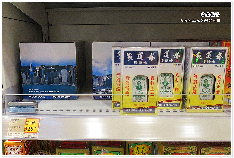 香港必買2