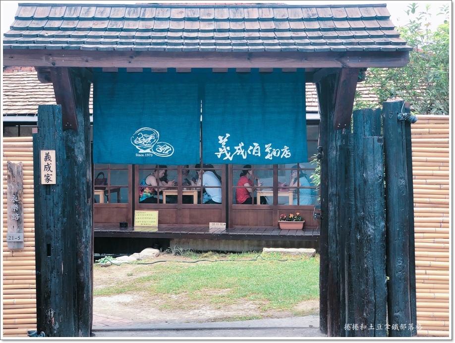 義成伯的麵店8
