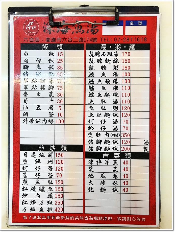 品深海魚六合店-12