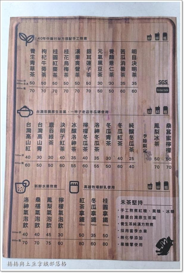 禾茶00021.JPG