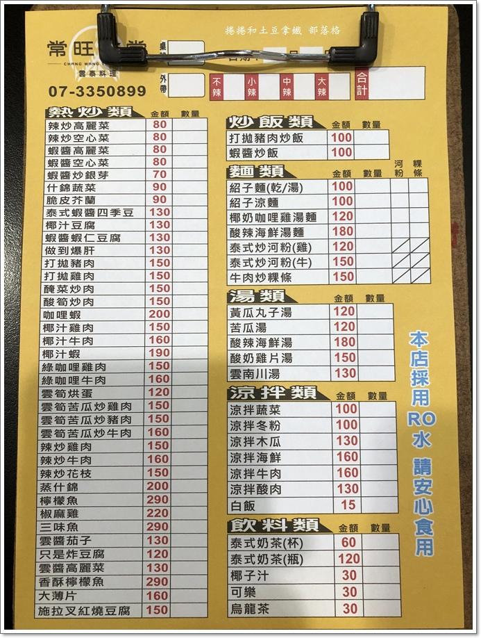 常旺食堂06.JPG