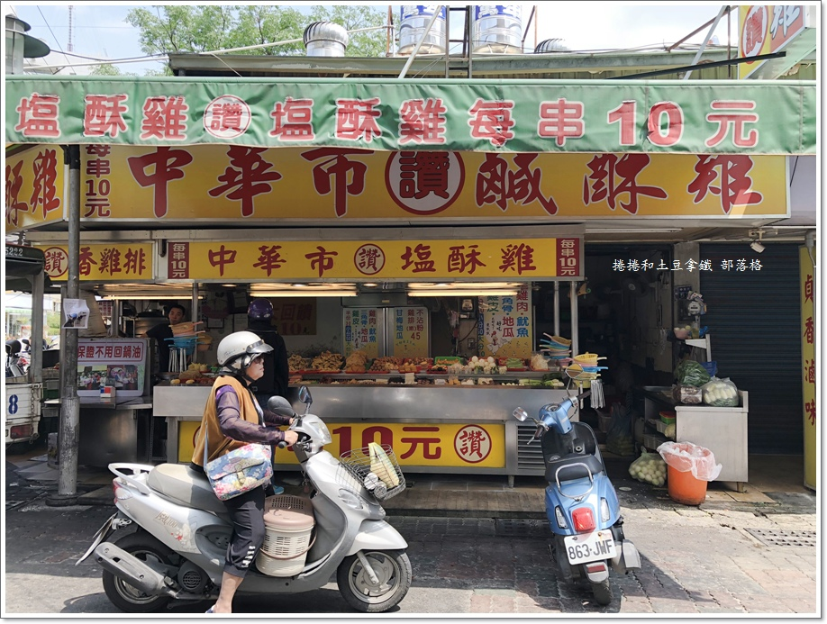 中華市鹹酥雞01.JPG