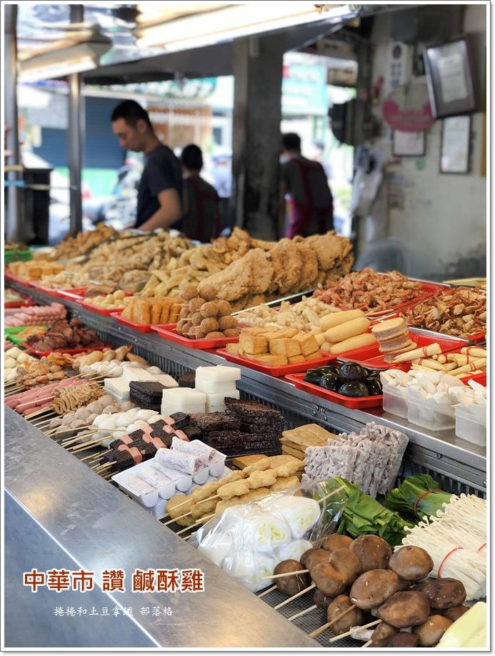 中華市讚鹹酥雞01.JPG