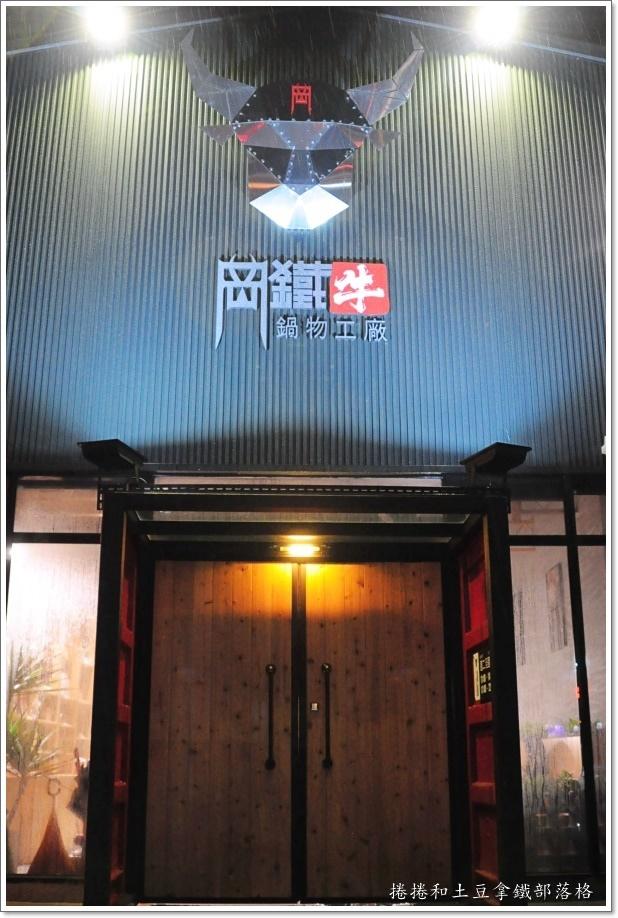 岡鐵牛鍋物工廠00016.JPG