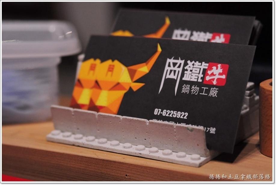 岡鐵牛鍋物工廠00046.JPG